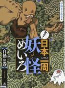 発見!日本一周妖怪めいろ 自然の巻