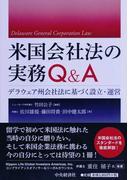 米国会社法の実務Q&A デラウェア州会社法に基づく設立・運営