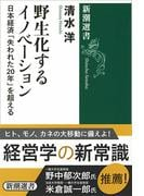 野生化するイノベーション 日本経済「失われた20年」を超える (新潮選書)