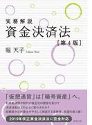 実務解説資金決済法 第4版