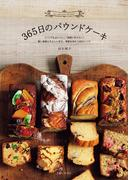 【期間限定価格】365日のパウンドケーキ