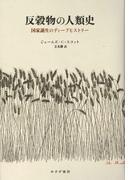 反穀物の人類史 国家誕生のディープヒストリー