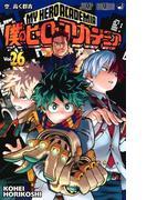 僕のヒーローアカデミア Vol.26 空、高く群青 (ジャンプコミックス)