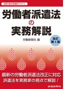 労働者派遣法の実務解説 派遣元責任者講習テキスト 改訂第5版