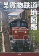 日本貨物鉄道地図鑑 日本を運ぶ美しき車両たち (別冊太陽)