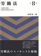 労働法 第8版