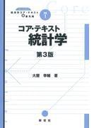 コア・テキスト統計学 第3版 (ライブラリ経済学コア・テキスト&最先端)