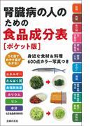 腎臓病の人のための食品成分表 ポケット版 エネルギー たんぱく質 食塩相当量 カリウム リン 水分