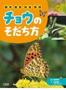 チョウのそだち方 飼育・観察・採集・展翅