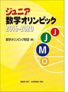 ジュニア数学オリンピック 2016−2020