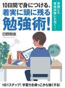 【期間限定価格】10日間で身につける、着実に頭に残る勉強術!受験にも資格試験にも効く!