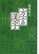方言漢字 (角川ソフィア文庫)