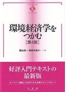 環境経済学をつかむ 第4版 (TEXTBOOKS TSUKAMU)
