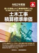 土木工事積算標準単価 国土交通省土木工事積算基準による積上積算方式および施工パッケージ型積算方式 令和2年度版