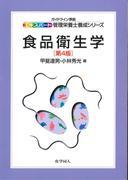 食品衛生学 第4版 (エキスパート管理栄養士養成シリーズ)