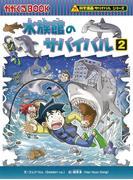 水族館のサバイバル 2 生き残り作戦 (かがくるBOOK 科学漫画サバイバルシリーズ)