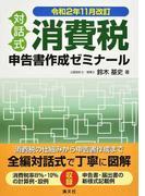 消費税申告書作成ゼミナール 対話式 令和2年11月改訂