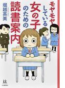モヤモヤしている女の子のための読書案内 (14歳の世渡り術)