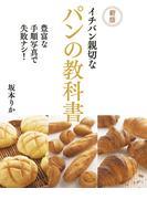 【期間限定価格】新版 イチバン親切なパンの教科書