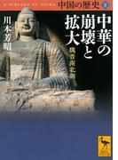 中国の歴史 5 中華の崩壊と拡大 (講談社学術文庫)