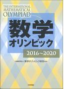 数学オリンピック 2016〜2020