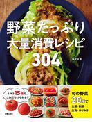 【期間限定価格】野菜たっぷり大量消費レシピ 304
