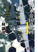大日本帝国の銀河 1 (ハヤカワ文庫 JA)