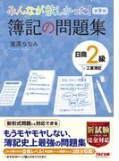 みんなが欲しかった簿記の問題集日商2級工業簿記 第9版 (みんなが欲しかったシリーズ)