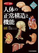 カラー図解人体の正常構造と機能 改訂第4版 全10巻縮刷版