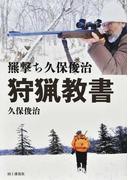 狩猟教書 羆撃ち久保俊治