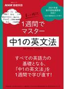 NHK基礎英語書いて確認1週間でマスター中1の英文法 (語学シリーズ)
