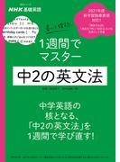 NHK基礎英語書いて確認1週間でマスター中2の英文法 (語学シリーズ)