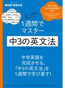 NHK基礎英語書いて確認1週間でマスター中3の英文法 (語学シリーズ)