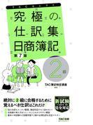 究極の仕訳集日商簿記2級 第7版 (TACセレクト)