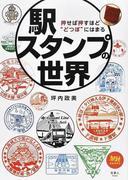"""駅スタンプの世界 押せば押すほど""""どつぼ""""にはまる (旅鉄BOOKS)"""