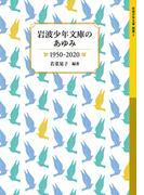 岩波少年文庫のあゆみ 1950−2020