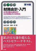 財務会計・入門 企業活動を描き出す会計情報とその活用法 第14版 (有斐閣アルマ Basic)