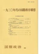 一九三〇年代の国際秩序構想 (国際政治)
