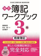 検定簿記ワークブック3級商業簿記 検定版第7版