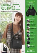 studio CLIP 口金ショルダーバッグ BOOK