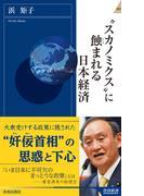 """""""スカノミクス""""に蝕まれる日本経済 (青春新書INTELLIGENCE)"""