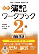 検定簿記ワークブック2級商業簿記 日本商工会議所主催簿記検定試験 検定版第7版