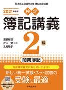 検定簿記講義2級商業簿記 日本商工会議所主催簿記検定試験 2021年度版