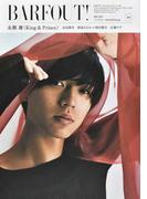 BARFOUT! VOLUME308(2021MAY) 永瀬廉(King & Prince) 高良健吾 桜庭ななみ×岡田健史 広瀬すず