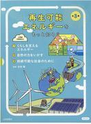 再生可能エネルギーをもっと知ろう(全3巻)