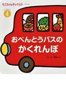 おべんとうバスのかくれんぼ (もこちゃんチャイルド たべものえほん)