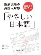 医療現場の外国人対応英語だけじゃない「やさしい日本語」