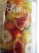 サカタフルーツパーラー フルーツを楽しむ56のレシピ