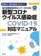 国立国際医療研究センター〈NCGM〉新型コロナウイルス感染症COVID−19対応マニュアル 目指せ院内感染ゼロへ!