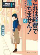 これは経費で落ちません! 8 〜経理部の森若さん〜 (集英社オレンジ文庫)